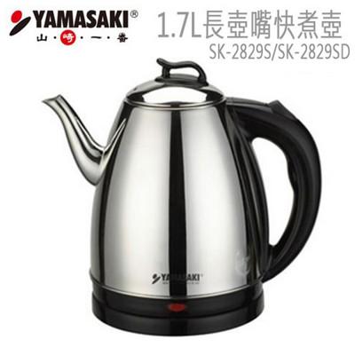 YAMASAKI 山崎優賞1.7L長壺嘴快煮壺 SK-2829S/SK-2829SD (4.4折)