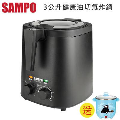 聲寶3公升健康油切氣炸鍋 KZ-L19301BL(買就送富士電通不鏽鋼美食鍋 MG-PN101) (7.1折)