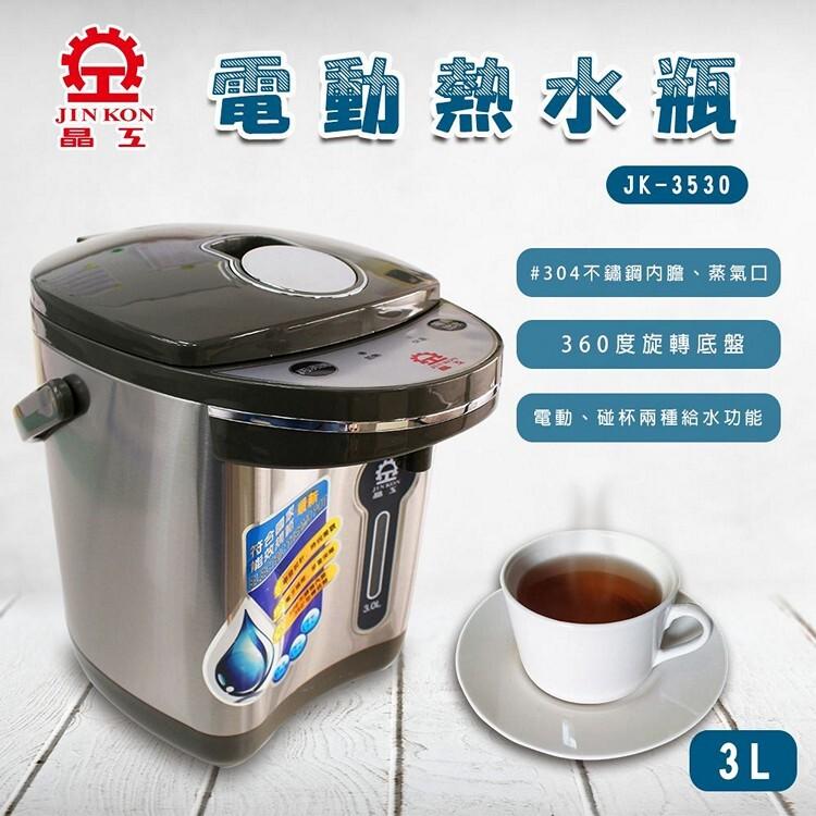 晶工牌3.0l電動熱水瓶 jk-3530
