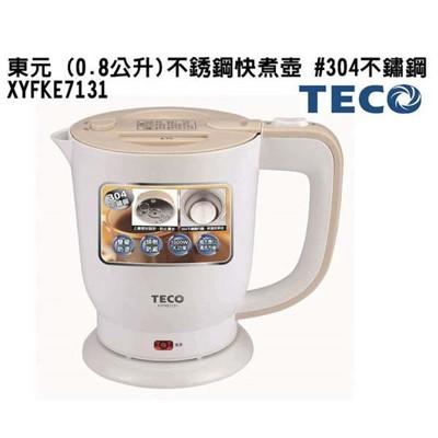 TECO 東元 (0.8公升)不銹鋼快煮壺/美食鍋( #304不鏽鋼 )XYFKE7131 (5.9折)