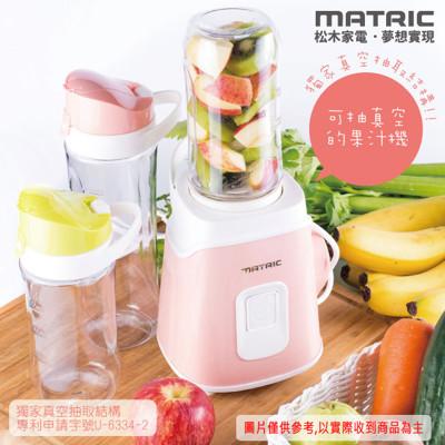 MATRIC日本松木真空鮮活果汁機(雙杯組)MG-JB1006 (4.4折)