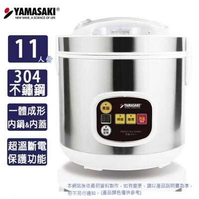 YAMASAKI山崎家電11人份304不鏽鋼微電腦電子鍋SK-1102SR (4.2折)