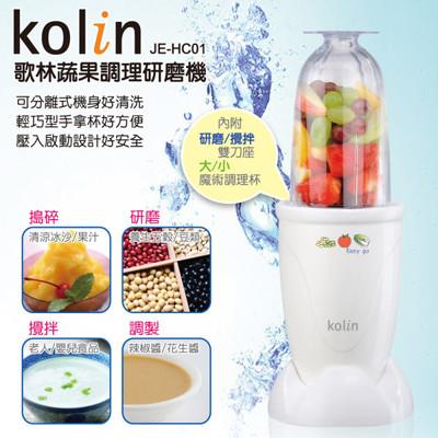 Kolin 歌林多功能研磨調理果汁機 JE-HC01 (3.6折)