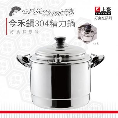 上豪 28公分今禾鋼 304精力鍋 CE-2800 (5.5折)