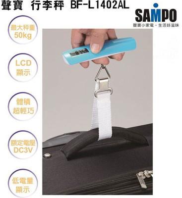 SAMPO 聲寶 行李秤 BF-L1402AL (5.8折)