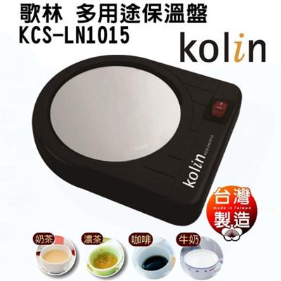 Kolin歌林多用途保溫盤 KCS-LN1015 (2.3折)