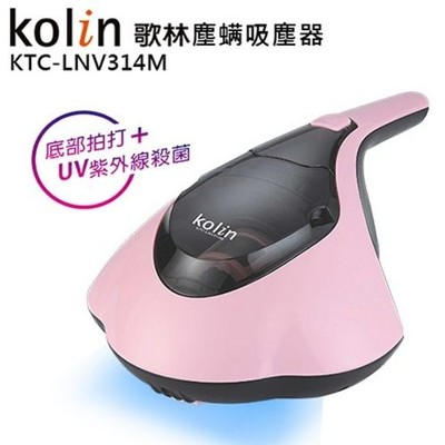 Kolin歌林塵螨吸塵器 KTC-LNV314M (5.5折)
