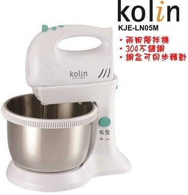 Kolin 歌林固定/手持式二用攪拌機(附攪拌桶)KJE-LN05M (4.5折)