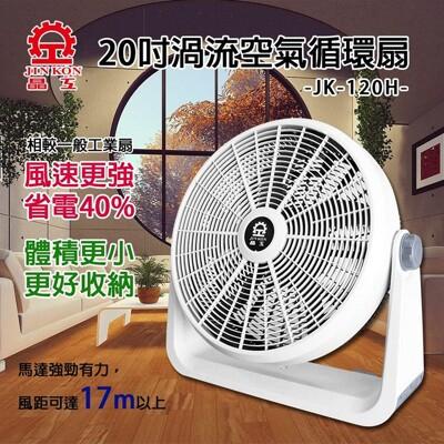 【晶工牌】 20吋渦流空氣循環扇.風扇 JK-120H (4.6折)