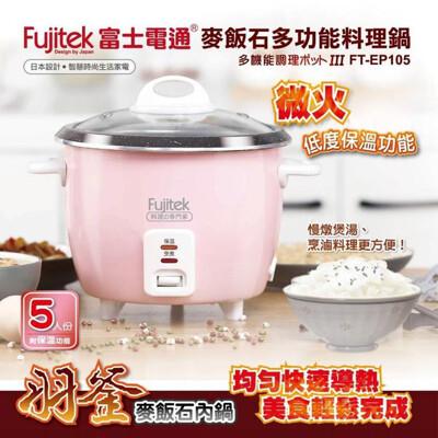 Fujitek 富士電通 5人份麥飯石多功能料理鍋 FT-EP105 (3.3折)