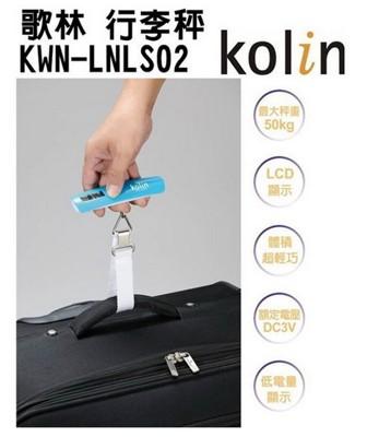 Kolin 歌林 50kg 攜帶式液晶行李秤/手提秤 KWN-LNLS02 (4.8折)