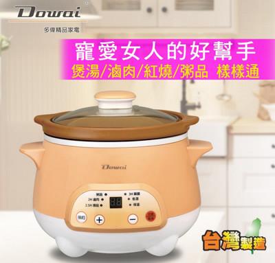 Dowai多偉1.2L全營養萃取鍋 DT-425 (6.2折)