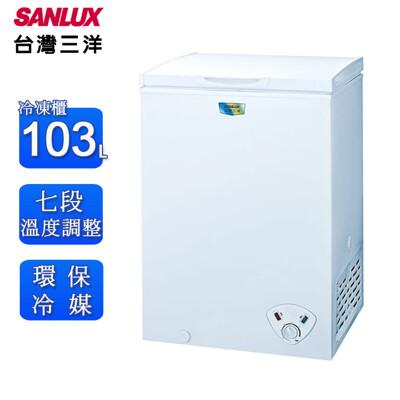 SANLUX台灣三洋103L上掀式冷凍櫃 SCF-103W~含拆箱定位 (4.6折)