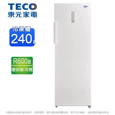 TECO東元240公升窄身美型直立式冷凍櫃 RL240SW~含拆箱定位 (5.7折)