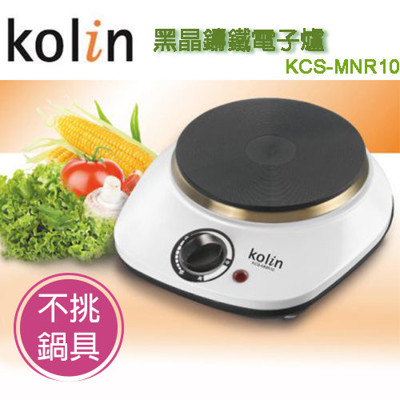 Kolin歌林黑晶鑄鐵電子爐 KCS-MNR10 (3.8折)
