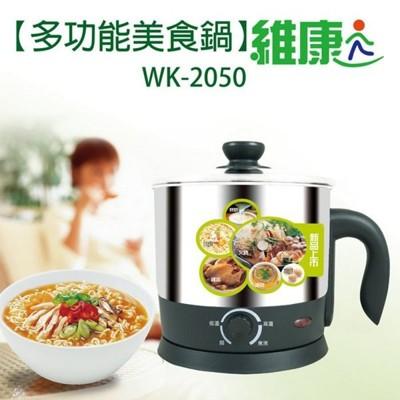 維康 1.8L多功能美食鍋(#304不鏽鋼材質) WK-2050(附蒸架) (4.9折)