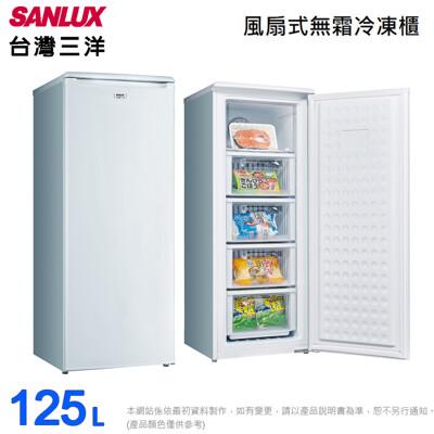 SANLUX台灣三洋125L單門直立式冷凍櫃 SCR-125F~含拆箱定位(預購~預計5月到貨) (5.2折)