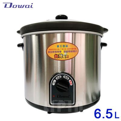 dowai多偉 6.5l陶瓷燉鍋  dt-650~台灣製造 (4.9折)