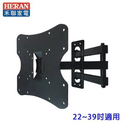 HERAN禾聯 22~39吋液晶電視 手臂式 壁掛架 WM-C5~不含安裝 (4.5折)