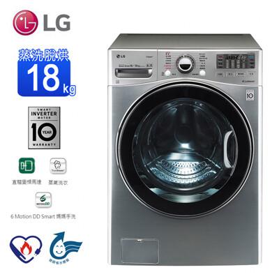 LG樂金18公斤WiFi滾筒洗衣機(蒸洗脫烘)WD-S18VCD~含拆箱定位 (7.8折)