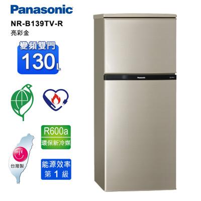 Panasonic國際牌 130L一級變頻雙門電冰箱 NR-B139TV~含拆箱定位 (4.8折)