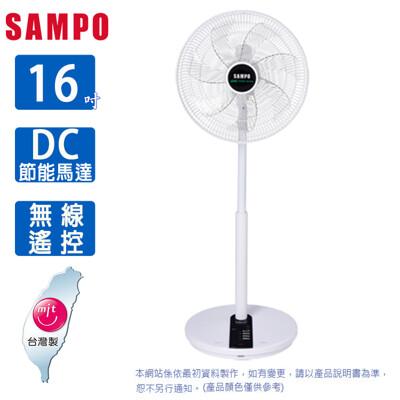 SAMPO聲寶16吋微電腦遙控DC節能立扇SK-FX16DR (7.9折)