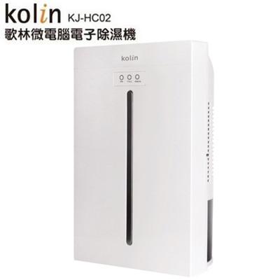Kolin 歌林 微電腦電子除濕機 KJ-HC02(適用於1~4坪) (5.6折)