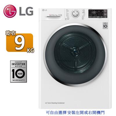 LG 樂金9公斤免曬衣乾衣機 WR-90TW~含拆箱定位 (7.8折)