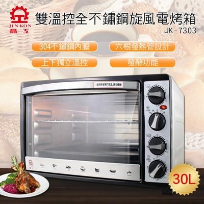 晶工 30L雙溫控全不鏽鋼旋風烤箱 JK-7303 (6.7折)