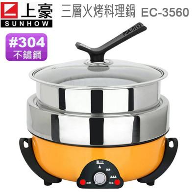 上豪 三層不鏽鋼火烤料理鍋 EC-3560(#304不鏽鋼) (4.3折)