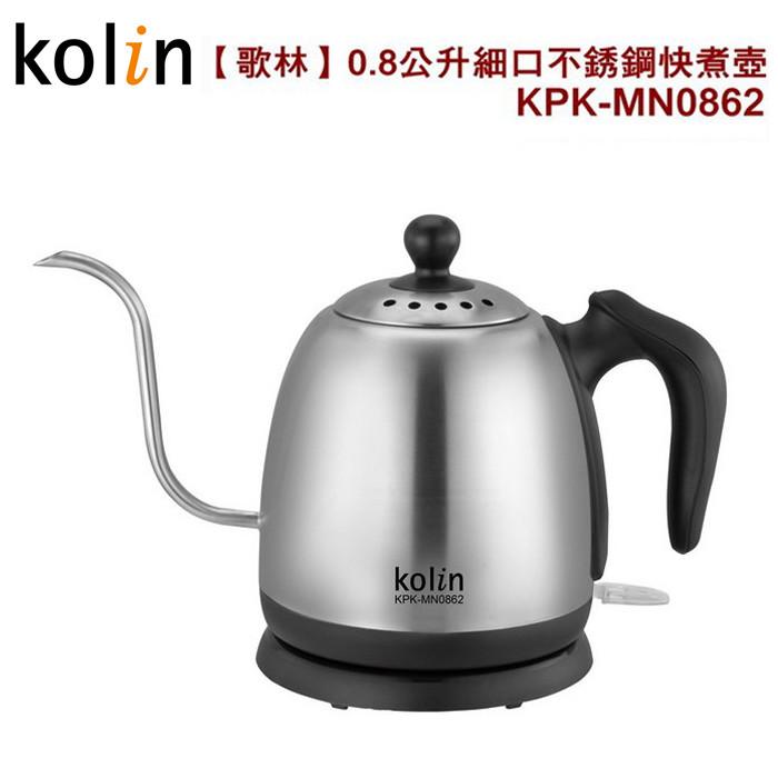 kolin 歌林0.8公升細口不鏽鋼快煮壺/濾煮咖啡 kpk-mn0862
