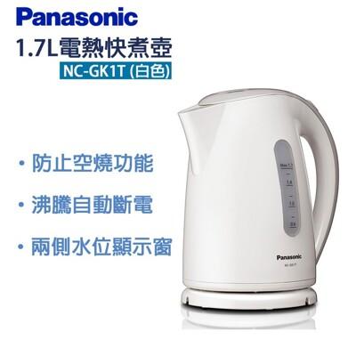 Panasonic 國際牌 1.7L電熱快煮壺 NC-GK1T (6.5折)