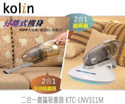 kolin歌林二合一塵蹣吸塵器 KTC-LNV311M (6.5折)