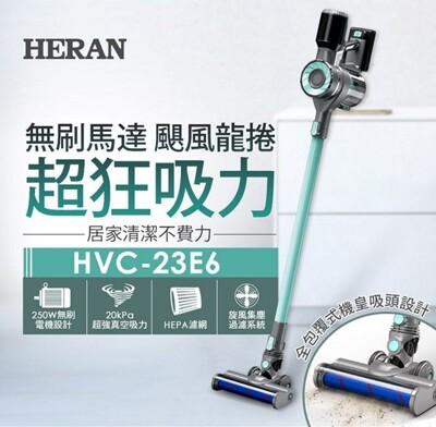 HERAN禾聯無線手持吸塵器 HVC-23E6 (6.7折)