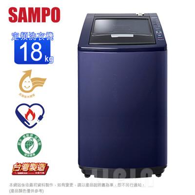 sampo聲寶18公斤單槽定頻洗衣機 es-l18v(b1)~含基本安裝+舊機回收 (5折)