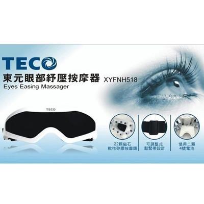 TECO東元 眼部紓壓按摩器 XYFNH518 (6.1折)