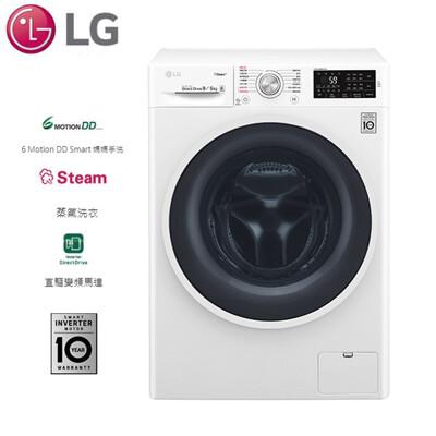 LG 樂金9公斤直驅變頻蒸氣滾筒洗衣機 WD-S90TCW~含拆箱定位 (6.9折)