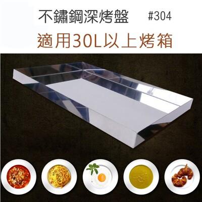 晶工牌 JK-7300 . JK-7450 烤箱 專用304不鏽鋼深烤盤 JK-30L-01 (6.3折)
