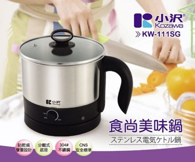 Kozawa小澤 1.6L 快煮美食鍋 KW-112SG(304不鏽鋼) (5.6折)