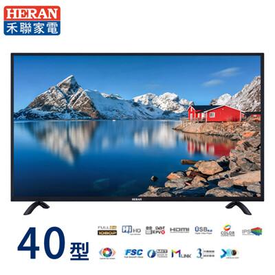 heran禾聯40吋 full hd液晶顯示器+視訊盒 hs-40da1~含運不含拆箱定位 (4.2折)