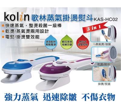 Kolin 歌林手持式蒸汽掛燙熨斗KAS-HC02(藍色) (2.7折)