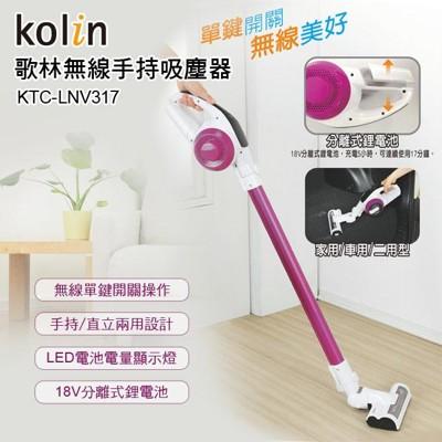 Kolin歌林無線手持吸塵器(分離式鋰電池) KTC-LNV317 (6折)