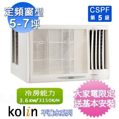 Kolin歌林5-7坪不滴水右吹窗型冷氣 KD-362R06~含基本安裝+舊機回收 (5.9折)