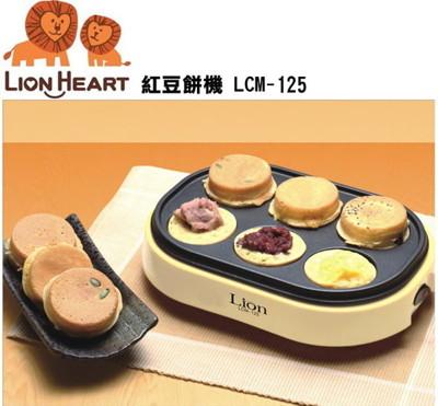 LION HEART 獅子心 紅豆餅機 LCM-125 (3.3折)