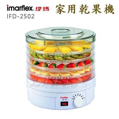 imarflex日本伊瑪五層式低溫烘培溫控乾果機 IFD-2502 (5折)