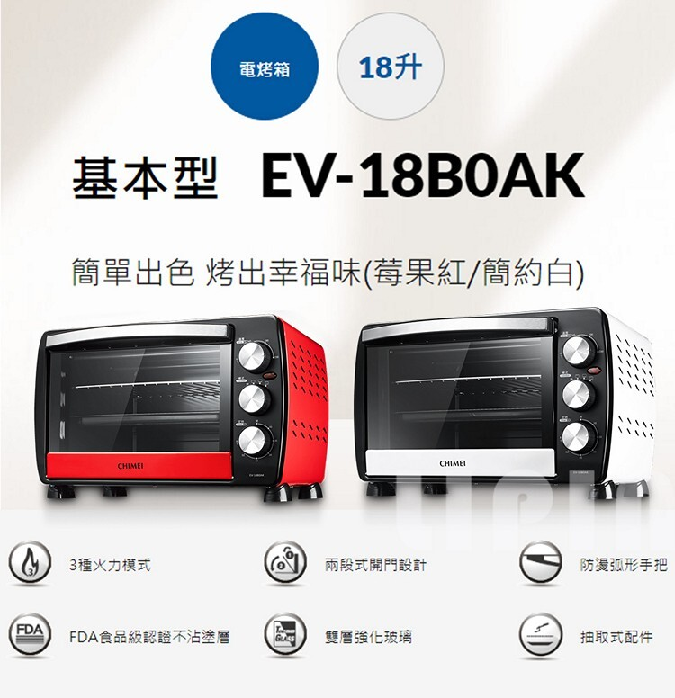 chimei奇美18l家用電烤箱 ev-18b0ak