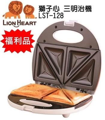 (福利品) LION HEART 獅子心 三明治機 LST-128 (3.9折)