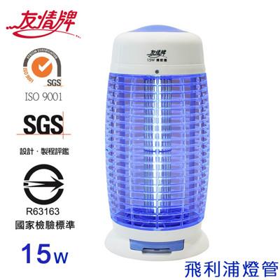友情牌15W電擊式捕蚊燈(飛利浦燈管) VF-1567 (4折)