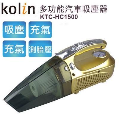 Kolin歌林多功能汽車吸塵器 KTC-HC1500 (3.7折)