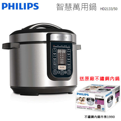 PHILIPS飛利浦智慧萬用鍋附食譜 HD2133+原廠304不鏽鋼內鍋 (6.1折)